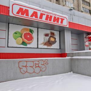 Rosyjski Magnit zabiera się za apteczny biznes