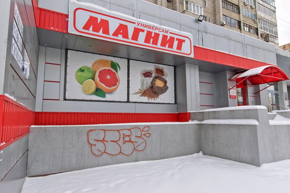 Rosyjski Magnit z sukcesem przeprowadził pilotaż własnej sieci aptecznej (fot. Shutterstock)