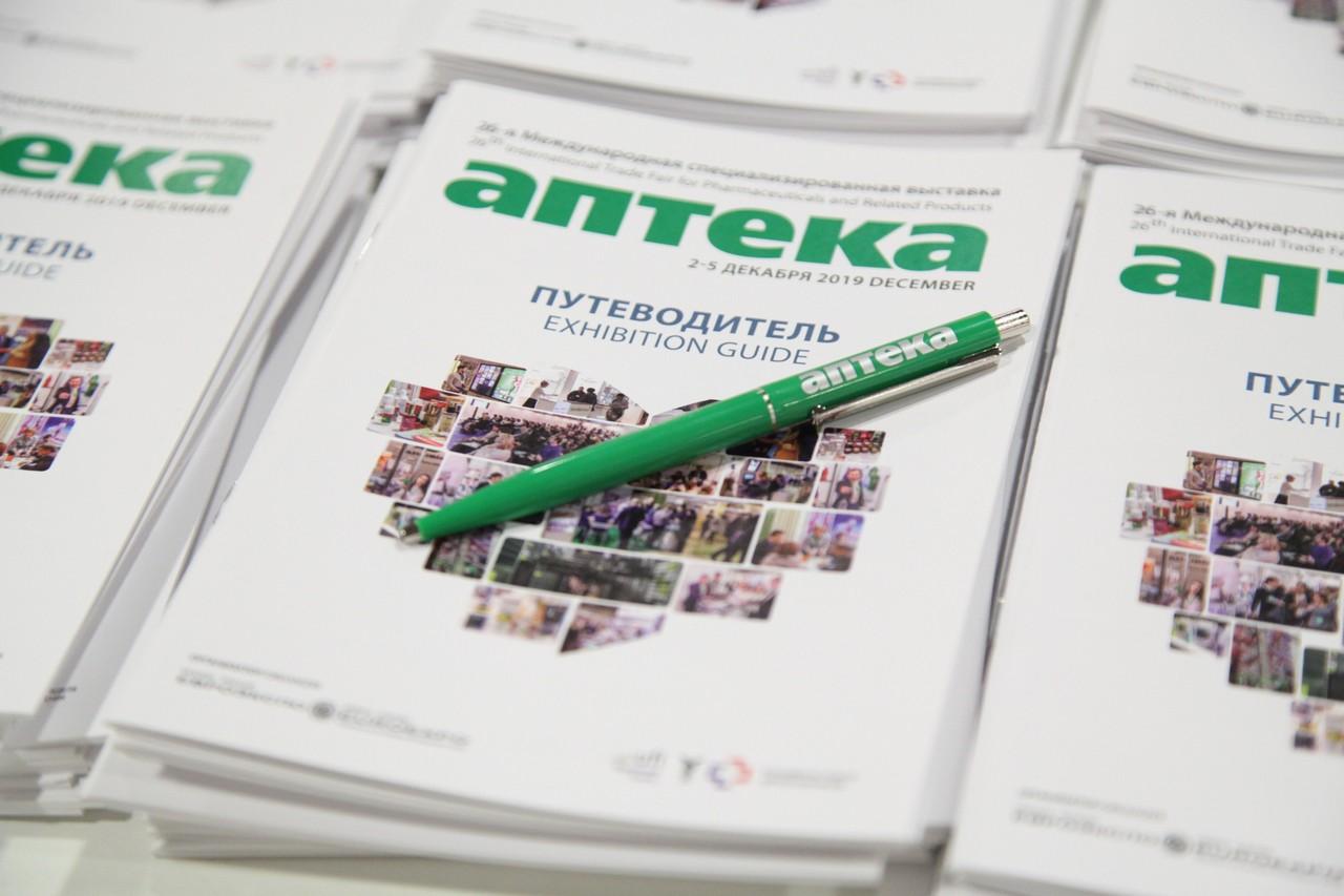 Zagraniczne Biuro Handlowe w Moskwie zaprasza polskie firmy z sektora farmaceutycznego i medycznego do udziału w targach Apteka 2019 (fot. aptekaexpo.ru).